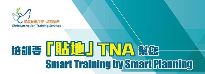 企業培訓免費工作坊 - 培訓要「貼地」TNA幫您