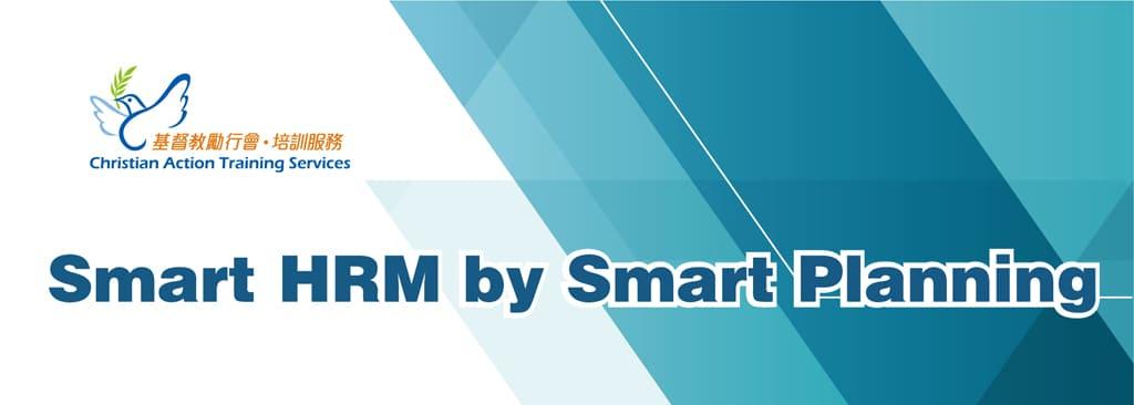企業培訓免費工作坊 - Smart HRM by Smart Planning