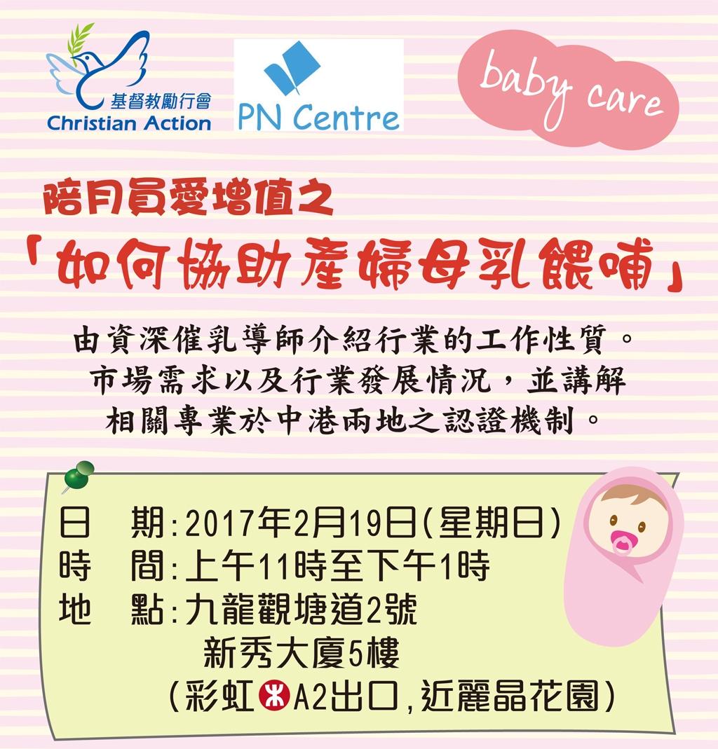 陪月員‧愛增值之「如何協助產婦母乳餵哺」工作坊