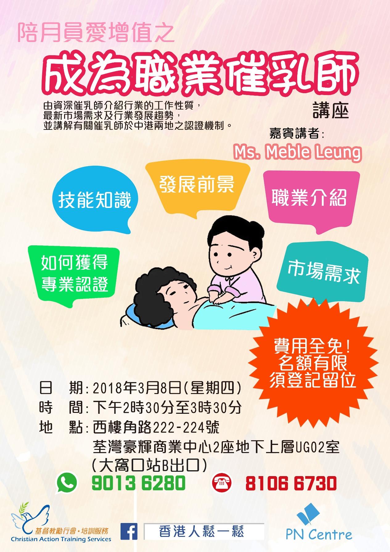 陪月員‧愛增值之「成為職業催乳師」講座 (荃灣)