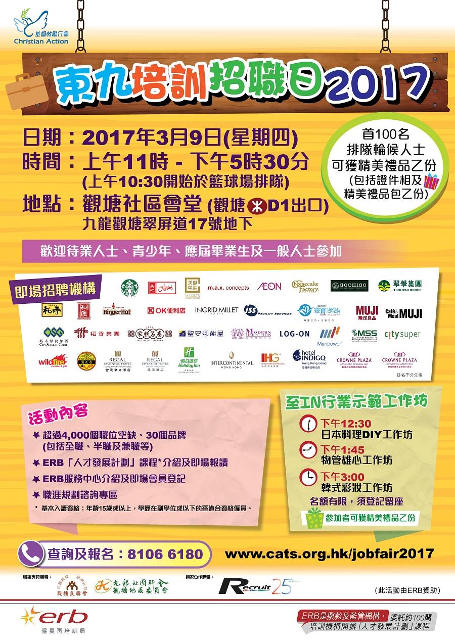 「東九培訓招職日2017」