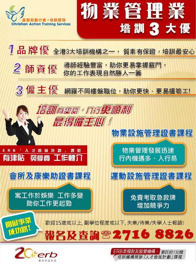 物業管理業 培訓3大優