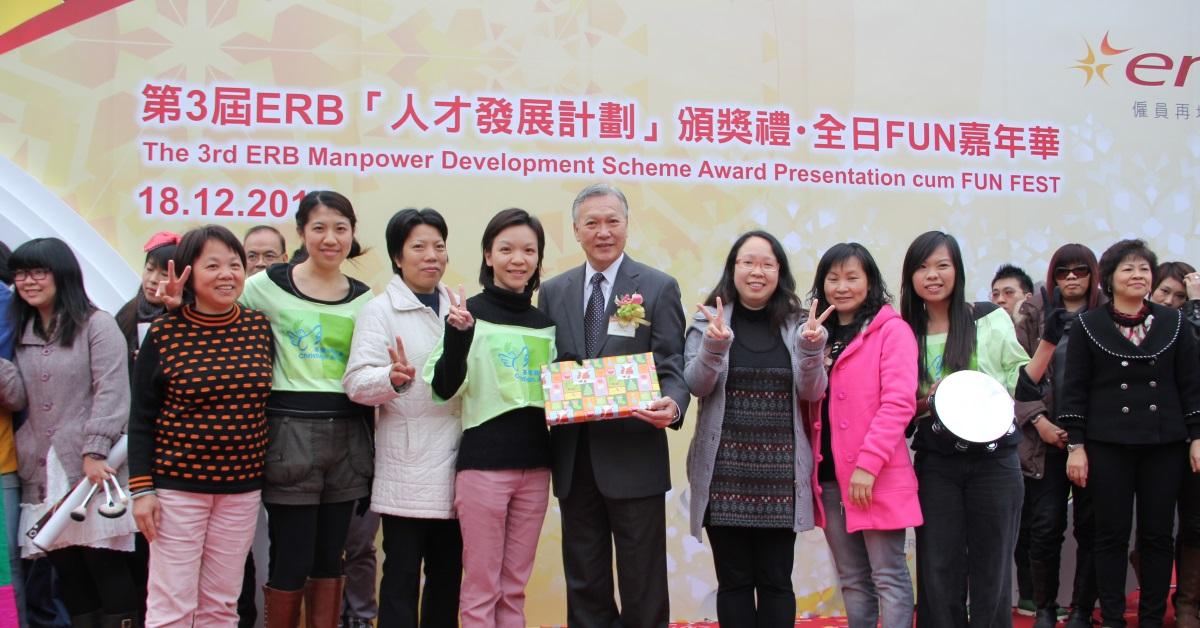 第三屆ERB「人才發展計劃」頒獎禮