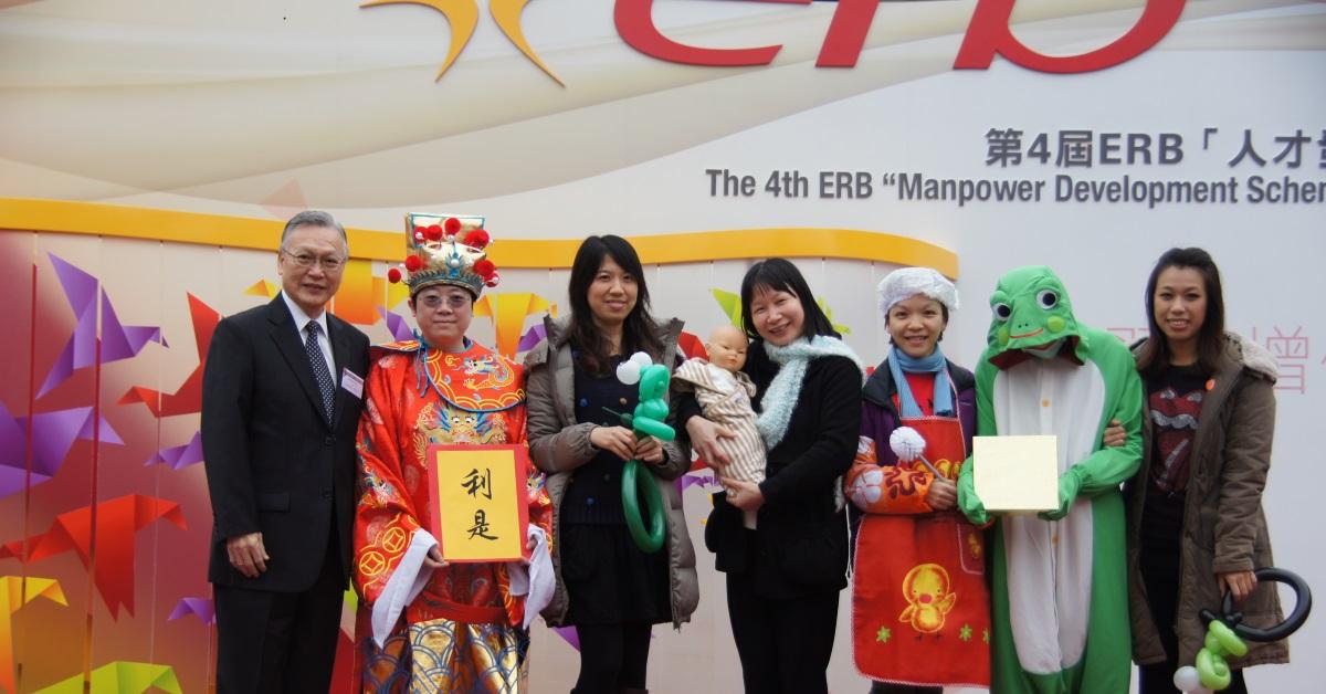 第四屆ERB「人才發展計劃」頒獎禮