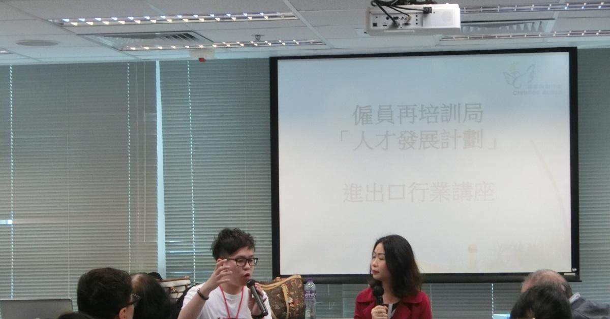 東九ERB行業講座– 進出口行業及資訊科技行業