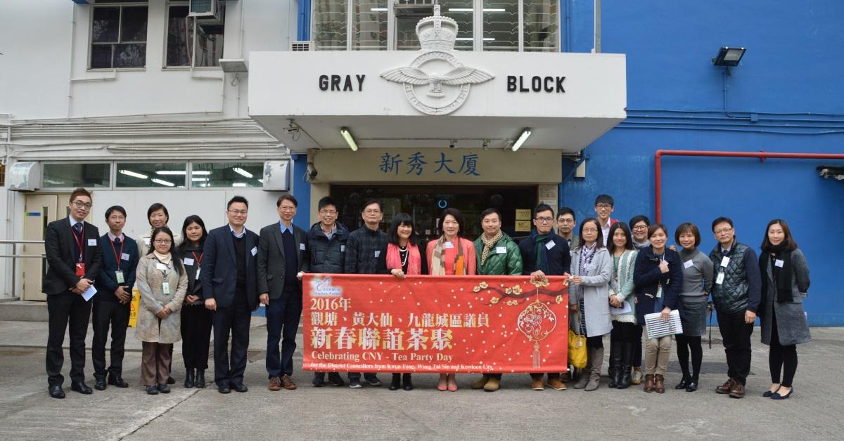 「新春聯誼茶聚」