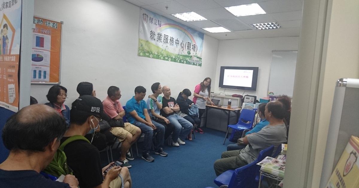 保良局就業服務中心(觀塘)及基督教勵行會培訓日