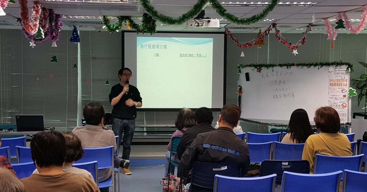 東九ERB服務中心 - 行業講座