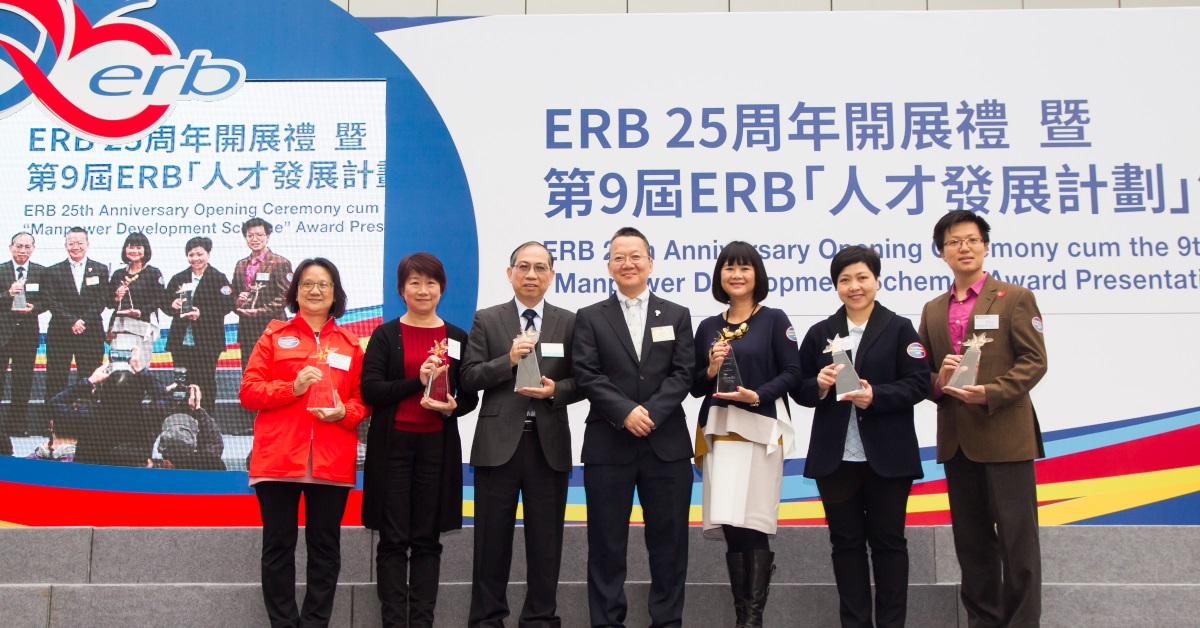 第九屆ERB「人才發展計劃」頒獎禮暨「ERB學員服務日2017」