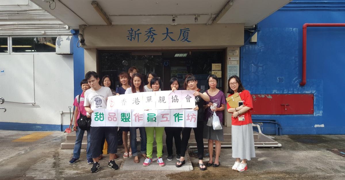 香港單親協會 – 甜品製作工作坊