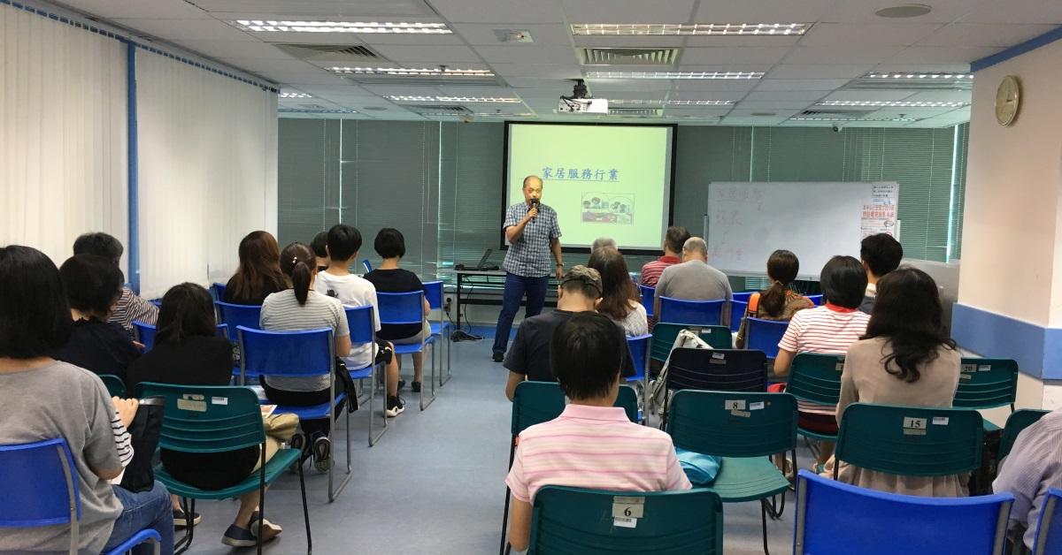 東九龍ERB服務中心 - 家務助理 & 飲食行業講座