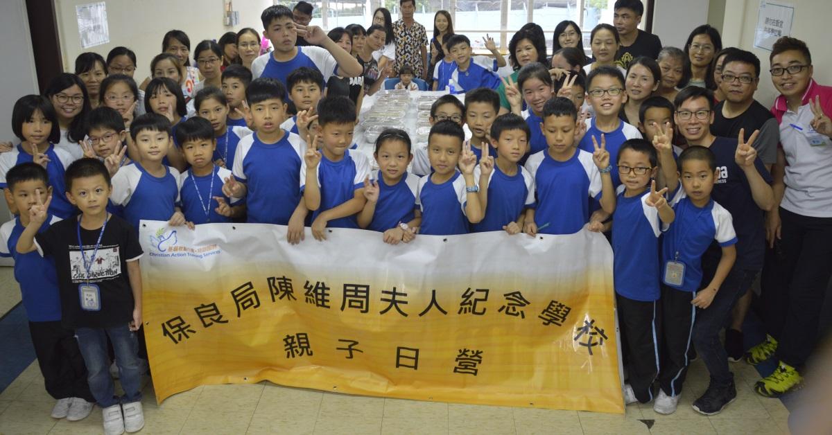 保良局陳維周夫人紀念學校親子日營