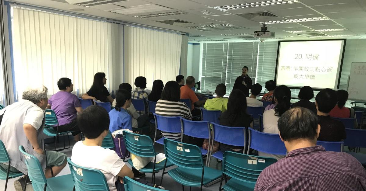 東九龍ERB服務中心-茶餐廳廚吧助理基礎證書試讀班