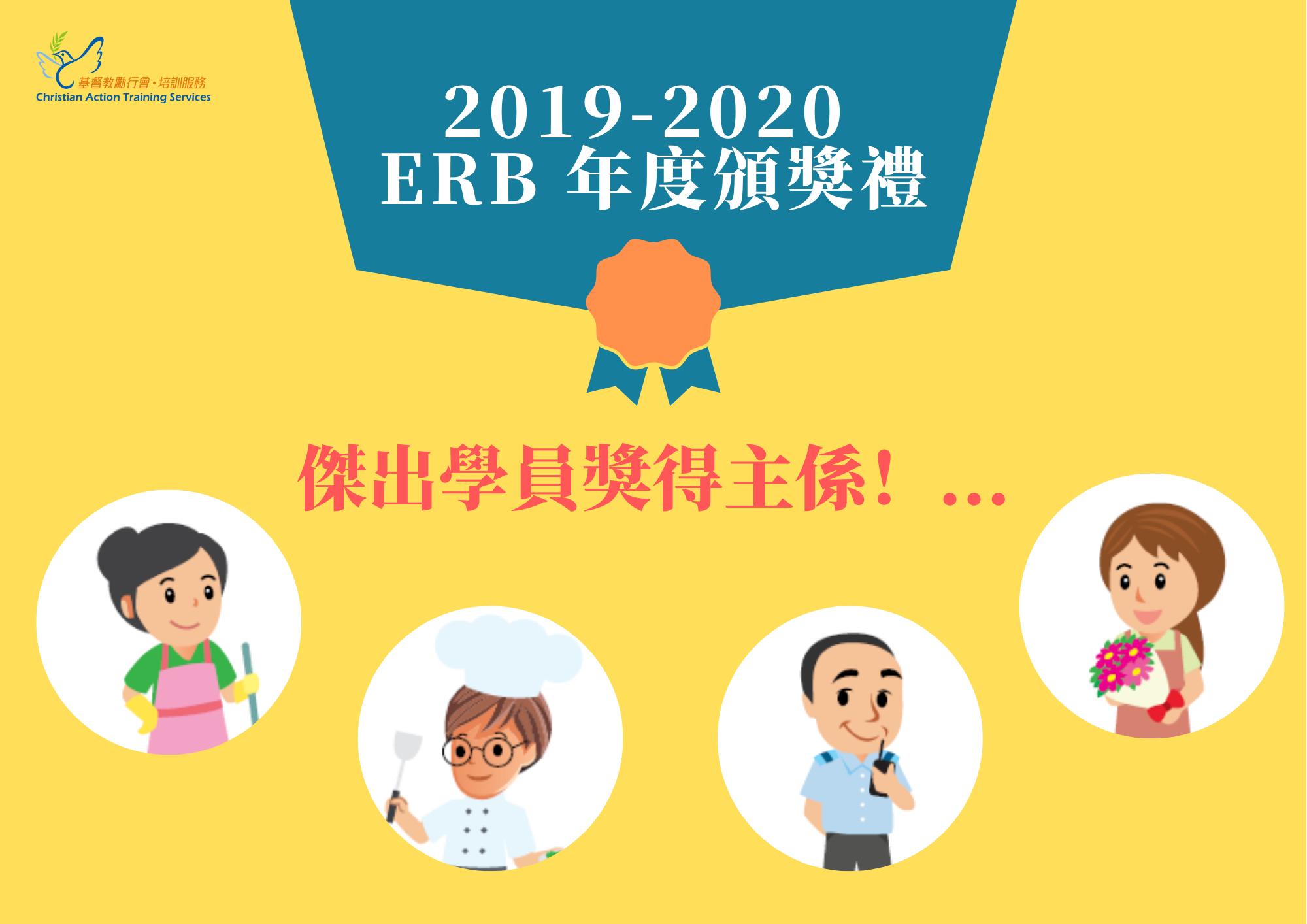 2019-20 ERB年度頒獎禮得主係!...