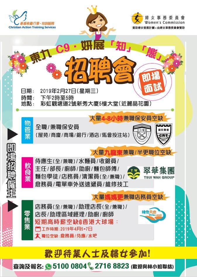 東九• C9 妍展知態招聘會