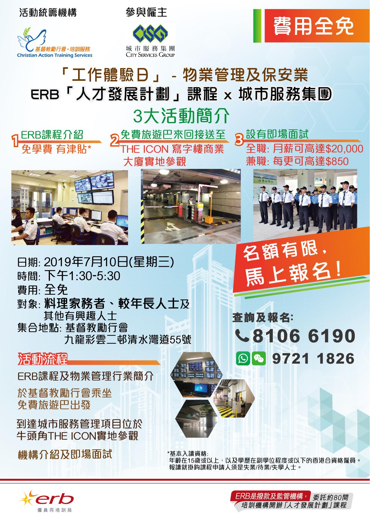 ERB「人才發展計劃」課程 x 城市服務集團