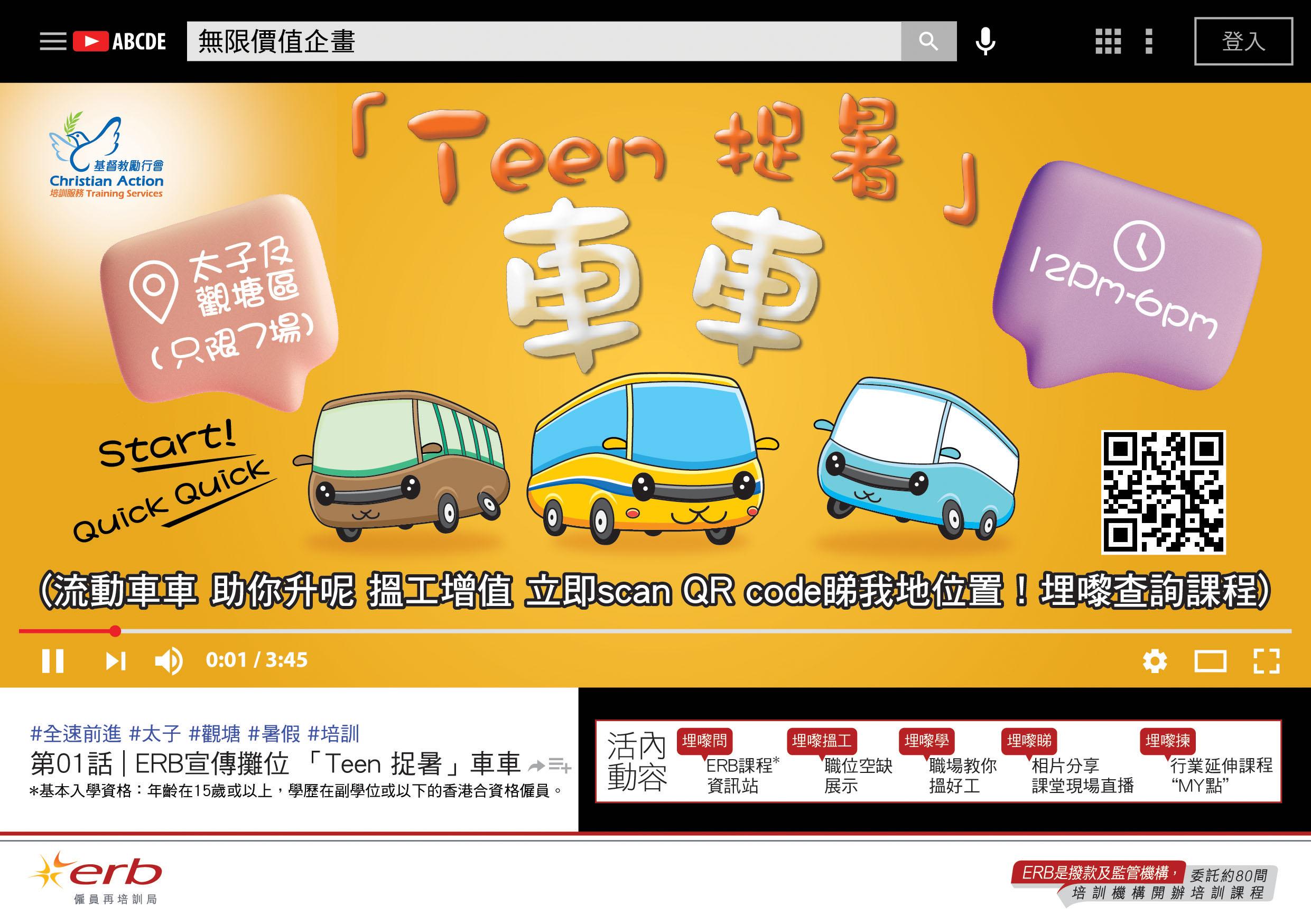 宣傳攤位 -  「Teen捉暑」車車